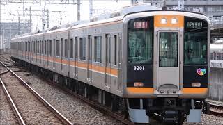【三菱GTO】阪神9000系 直通特急 走行音(山陽須磨~東二見)