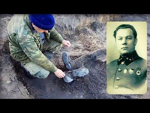 Поисковики нашли генерала 34-ой армии  / Excavations Of The Red Army General