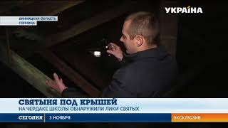 На чердаке школы в Винницкой области обнаружили лики святых