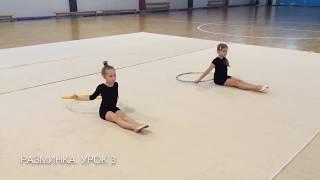 Stroinoff. Video lessons. Художественная гимнастика. Разминка 3.(Видео уроки по художественной гимнастике для девочек 5-7 лет., 2015-10-07T10:03:14.000Z)