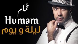 بالفيديو.. المطرب العراقي همام يصدر ألبومه الجديد ' ليله و يوم'