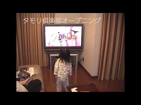 タモリ倶楽部オープニングに合わせて踊る娘3歳(2010年当時)