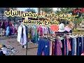 ارخص اسعار الملابس الشتوي في بورسعيد