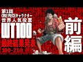 【ONE PIECE TIMES】 第1回ONE PIECE キャラクター世界人気投票!