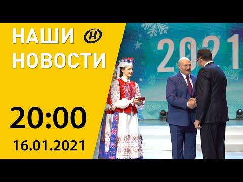 Наши новости ОНТ: прием от имени Президента, биатлон; морозы в Беларуси, COVID-19 - в мире