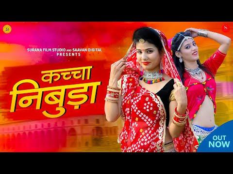 न्यू फागण गीत: कच्चा नीम्बुड़ा - Indra Dhavsi | Latest Desi Fagan Geet 2020 - Kacha Nimbuda