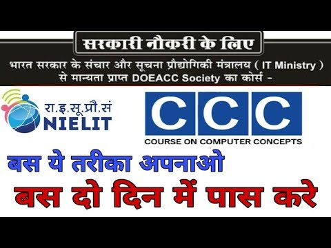 How to Qualify CCC Exam Last 2 days Preparation