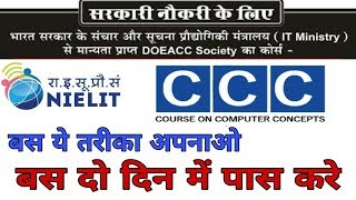 Video How to Qualify CCC Exam Last 2 days Preparation download MP3, 3GP, MP4, WEBM, AVI, FLV Mei 2018