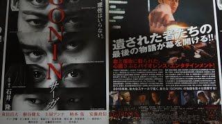 GONIN サーガ 2015 映画チラシ 2015年9月26日公開 【映画鑑賞&グ...