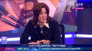 Майя Онищенко и Александр Лобжанидзе: Как подготовиться к госэкзамену по географии