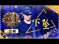 汪峰 下坠 单曲纯享 歌手2018 第3期 Singer2018 歌手官方频道 mp3