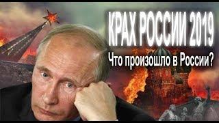 КРАХ РОССИИ В 2019 году! В чем причина краха Российской Федерации? Вся правда о России в 2019