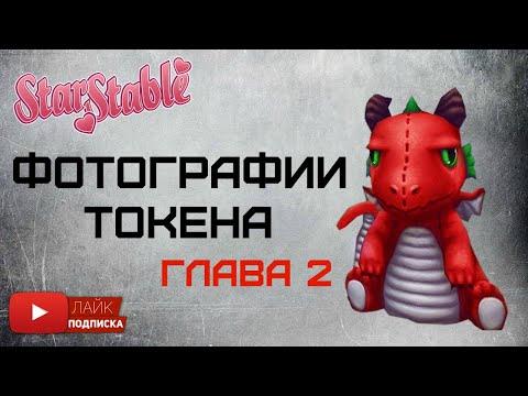 Фотографии Токена в Star Stable Online | Глава 2 | Token - путешествующий дракон