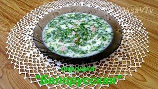 """Окрошка со щавелем """"Белорусская"""". Cold soup with sorrel """"Belarusian"""""""