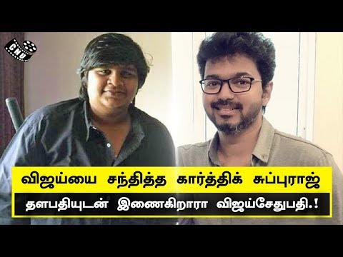 Director karthik Subbaraj meets Thalapathy Vijay | Vijay Sethupathy Joined to Vijay | Thalapathy64