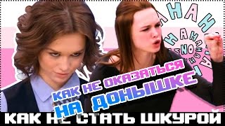 КАК НЕ ВЫРАСТИ ШКУРОЙ? Диана Шурыгина и скандал с блогерами