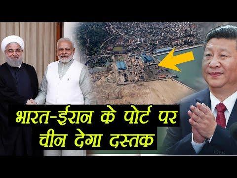 india को झटका देगा चीन, भारत और Iran के chabahar पर देगा दस्तक, pak की भी entry