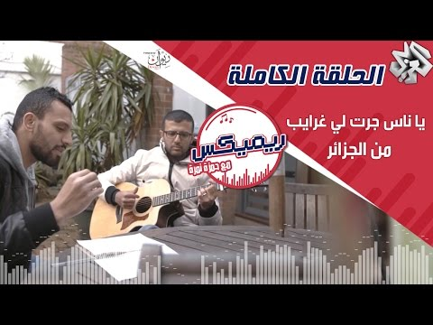 Remix with Hamza Namira | Ya Nes Jaratli - Algerie (Full episode)