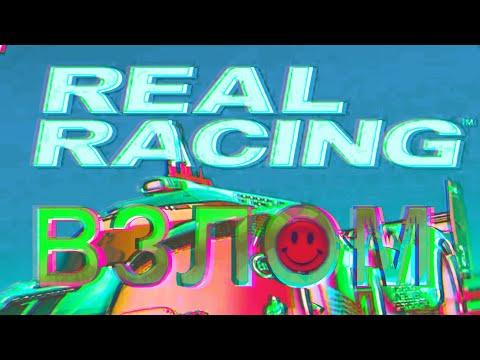 Взлом игры Real Racing 3 на деньги бесплатно🤑