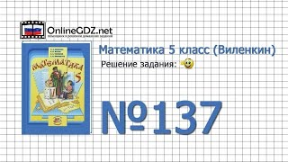Задание № 137 - Математика 5 класс (Виленкин, Жохов)