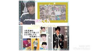 謙杜くんhappy birthday     2002.8.15〜2018.8.15 Kento.N 16th birthd...