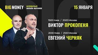 Виктор Прокопеня. Евгений Черняк. Бесплатный онлайн марафон BIG MONEY (19:00 Киев/20:00 МСК).