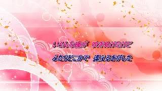 一緒に唄って下さいね☆ 絆 ~ 横浜ラスト・ナイト ~ ふたつ星 ~ 渋谷...