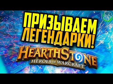 Гагатун открывает комплекты в Hearthstone!