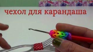Чехол для карандаша из резинок радужек без станка | русский