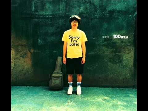 Crowd Lu (盧廣仲) - 100 Kinds of Living (100種生活) - [FULL ALBUM] - (2008)