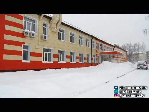 В Анжеро-Судженске после ремонта открылась школа № 3