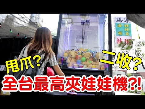 全台最高夾娃娃機?!100%中獎率【Bobo TV】#134 claw machine クレーンゲーム