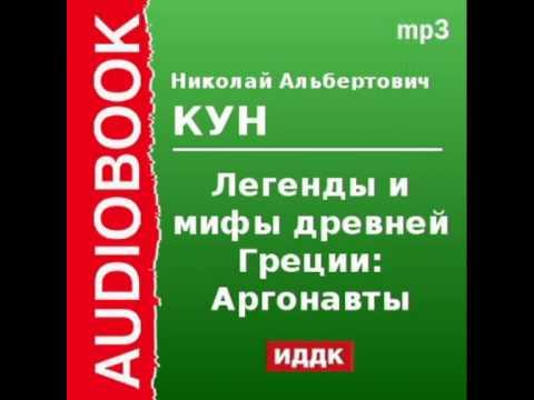 2000088 Аудиокнига. Кун Николай Альбертович. «Легенды и мифы древней Греции: Аргонавты»