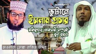 ভুটানে ইসলাম প্রচার এবং ভুল ধারনা Molla Nazim Uddin | Rofiqullah Afsari | Bhutan Tour