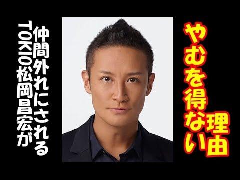 """TOKIO松岡昌宏がメンバーから仲間外れにされる""""やむを得ない""""理由"""