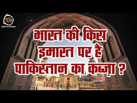 Pakistan का ताज महल भारत से सुन्दर ? कभी था भारत का हिस्सा | Mano Ya Na Mano