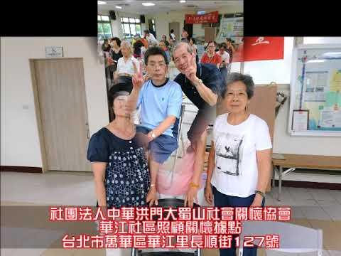 106/09/08華江社區照顧關懷據點活動影片