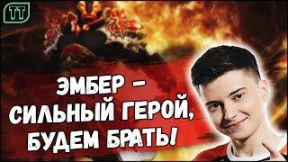 РАМЗЕС ТРЕНИРУЕТ ЭМБЕРА К ИНТУ! VIRTUS.PRO RAMZES666 - EMBER SPIRIT!