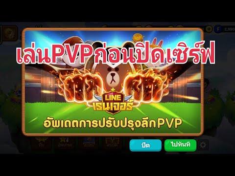 Line Rangers - เล่นPVPก่อนปิดเซิร์ฟ ใครได้ตั้งปลุกมาเล่นบ้าง??