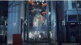 2019.1.23公開 ドッペルゲンガー 作詞、作曲 小日向由衣 mv監督撮影 松...