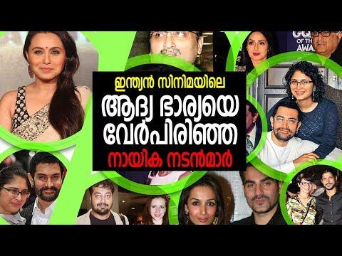ആദ്യ ഭാര്യയെ വേര്പിരിഞ്ഞ നായികാ, നായകന്മാർ | Gossip | Movie | Malayalam | Divorce stories