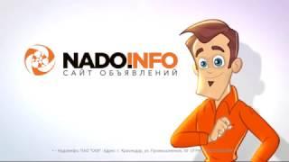 Бесплатная доска объявлений Nado.Info<