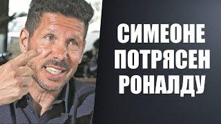 НЕОЖИДАННЫЕ СЛОВА СИМЕОНЕ О РОНАЛДУ МНЕНИЯ ЛЕГЕНД МИРОВОГО ФУТБОЛА О РОНАЛДУ