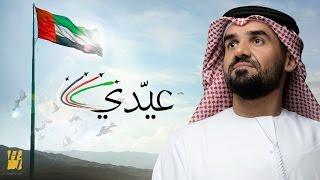 بالفيديو.. حسين الجسمي يهدي بلاده 'عيدي'