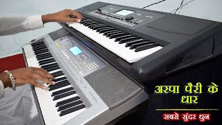 अरपा पैरी के धार - Arpa Pairi Ke Dhar - Casio/Piano Live Cg Song