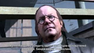 """Assassin's Creed 3 - Официальный трейлер """"Предательство"""" [RU]"""