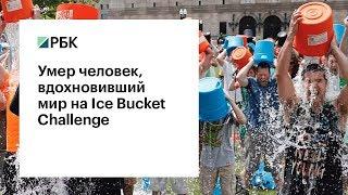 Умер Энтони Сенерчия, вдохновивший весь мир на флешмоб Ice Bucket Challenge
