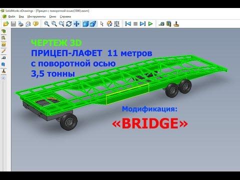 Прицеп автовоз легковой для перевозки двух автомобилей. - YouTube