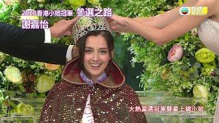 娛樂新聞台| 2020香港小姐冠軍 | 謝嘉怡 | 奪冠之路| 最上鏡小姐 | 排骨飯