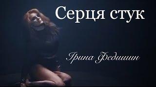 Ірина Федишин - Серця стук